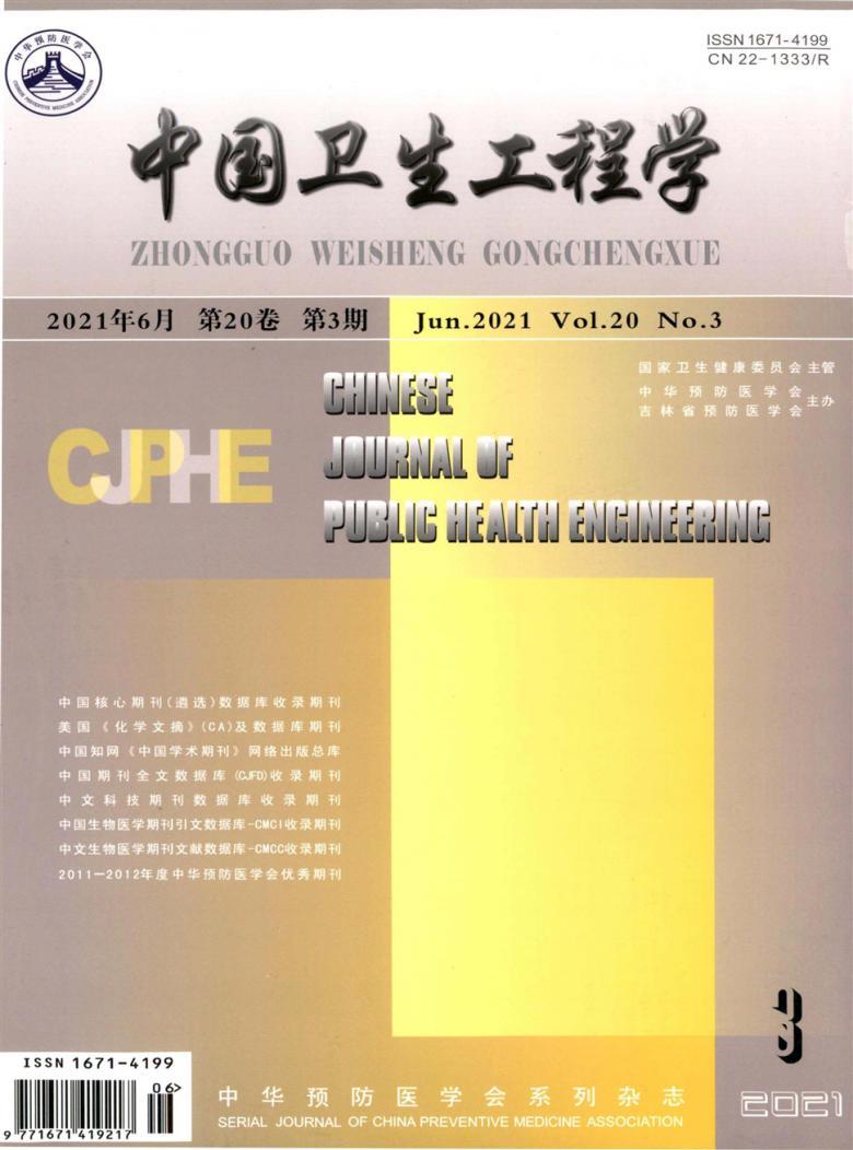 中国卫生工程学杂志