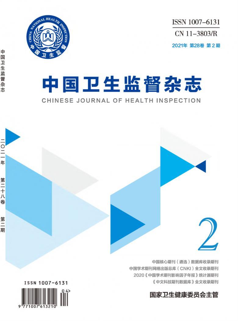 中国卫生监督杂志