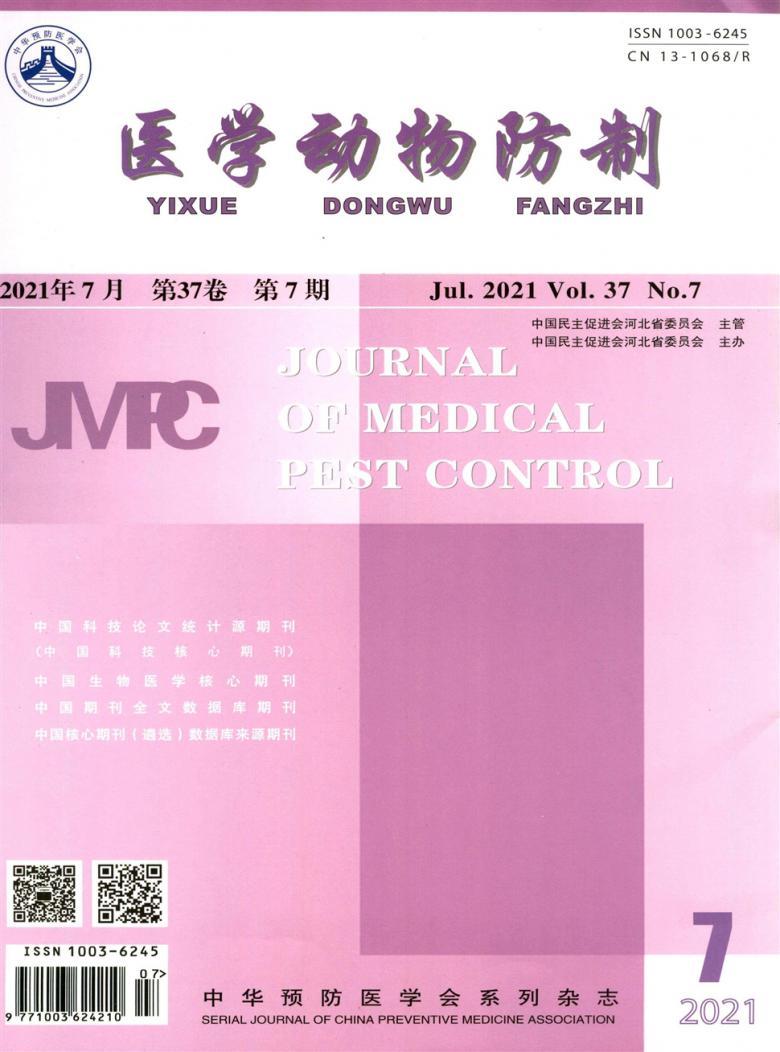 医学动物防制杂志