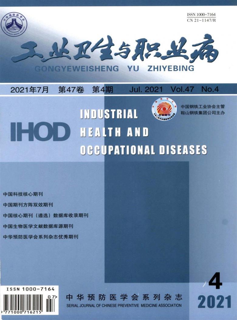 工业卫生与职业病杂志