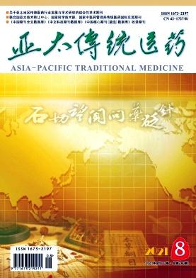 亚太传统医药杂志