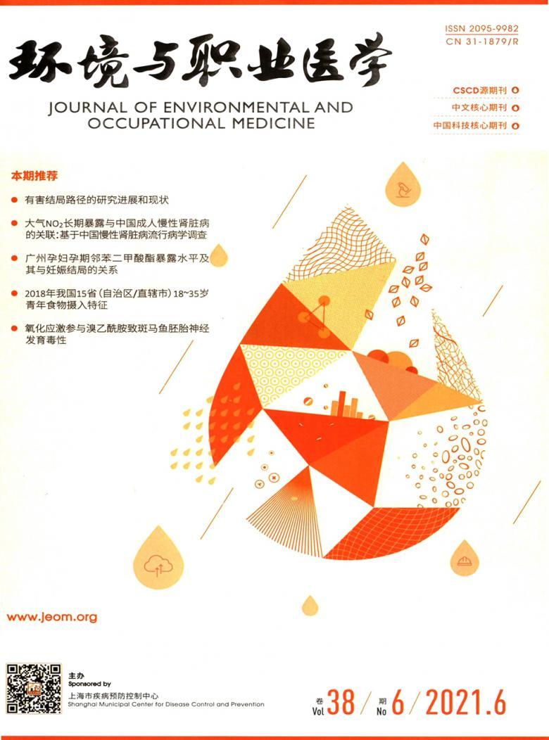 环境与职业医学杂志