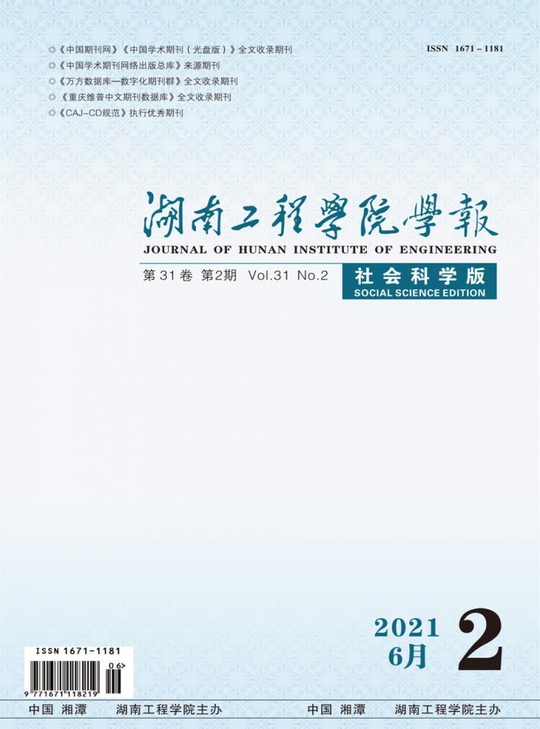 湖南工程学院学报杂志