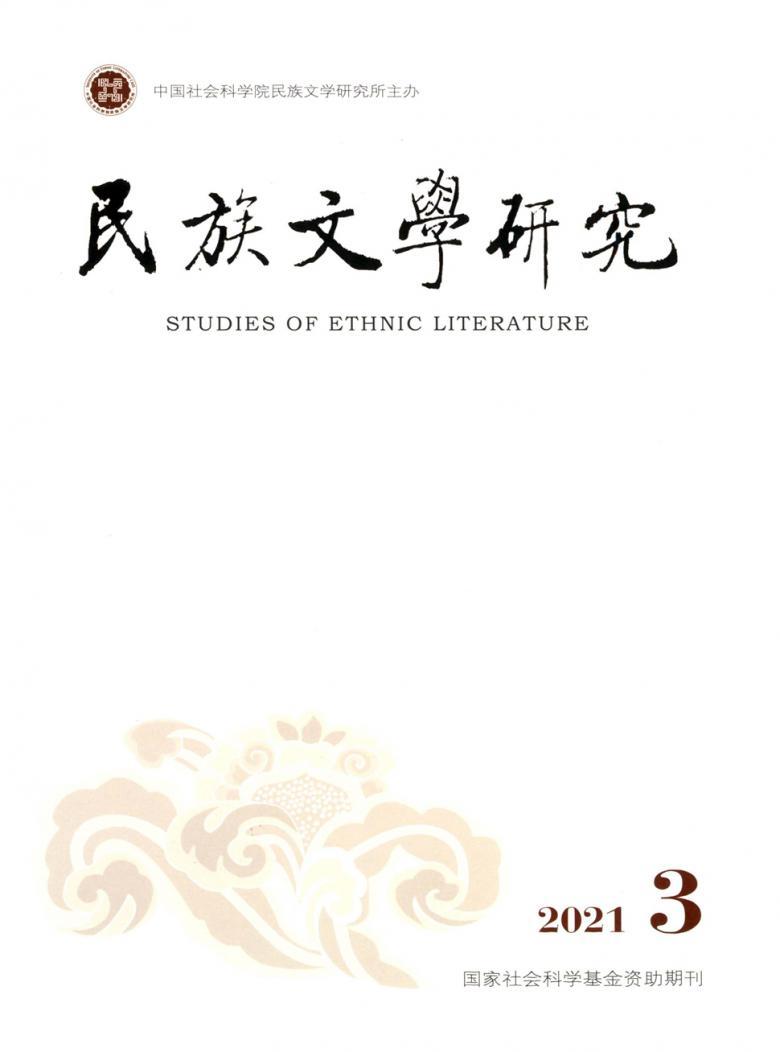 民族文学研究杂志