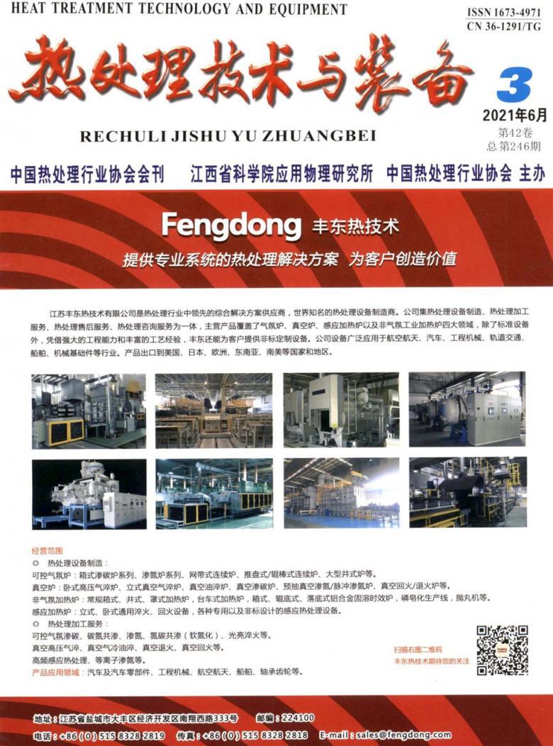 热处理技术与装备杂志