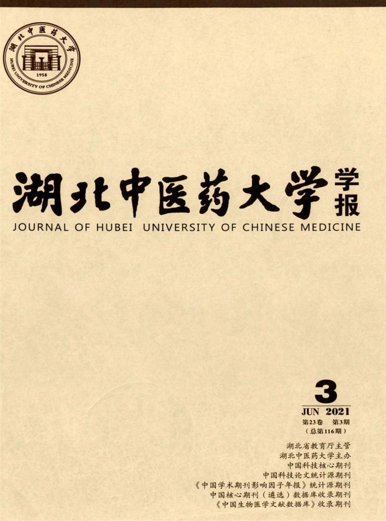 湖北中医药大学学报杂志