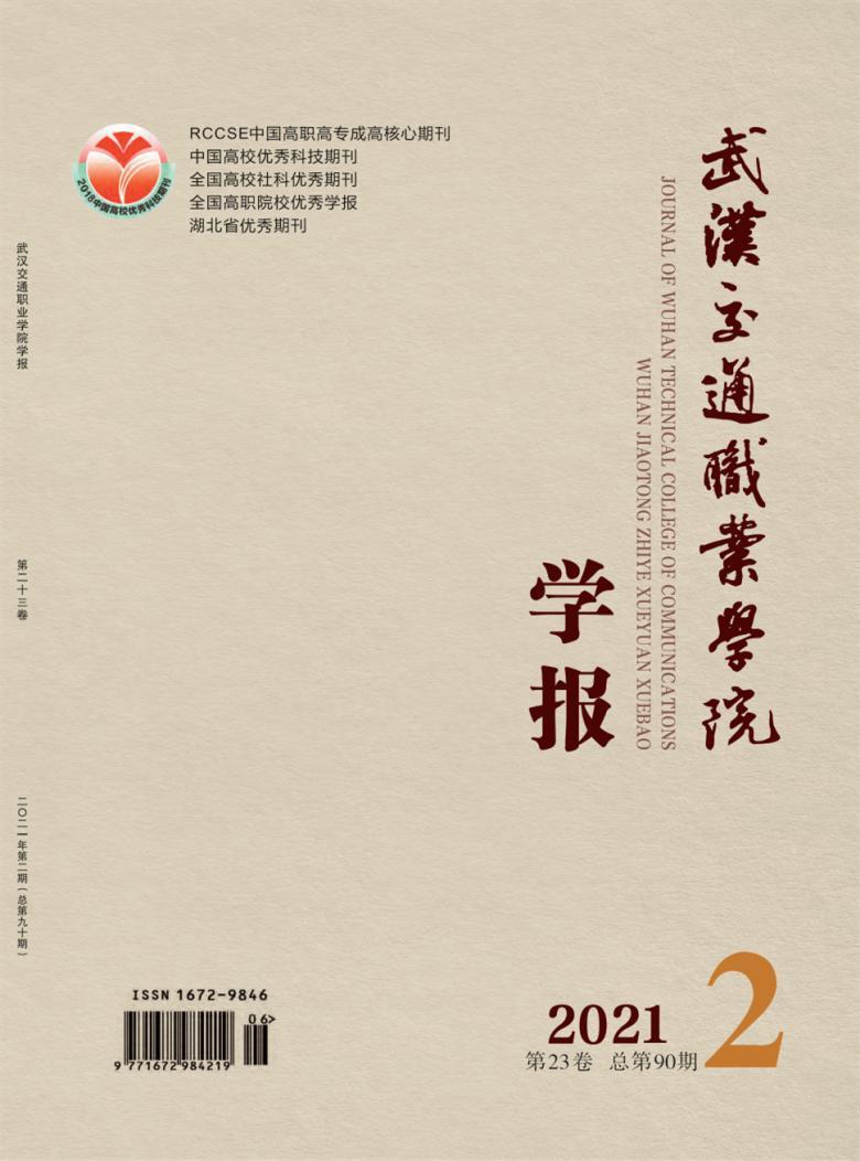 武汉交通职业学院学报杂志