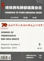 结核病与肺部健康杂志