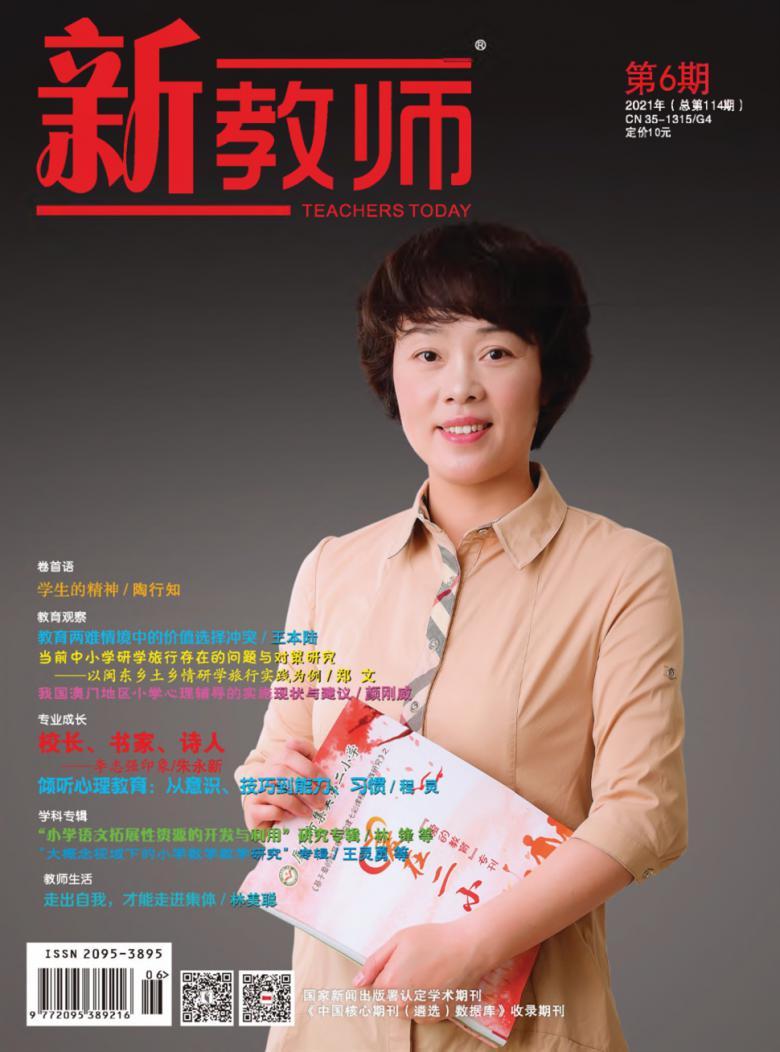 新教师杂志