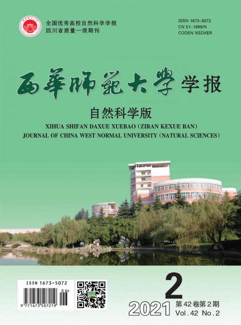 西华师范大学学报杂志