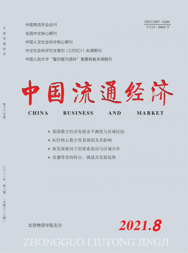 中国流通经济杂志