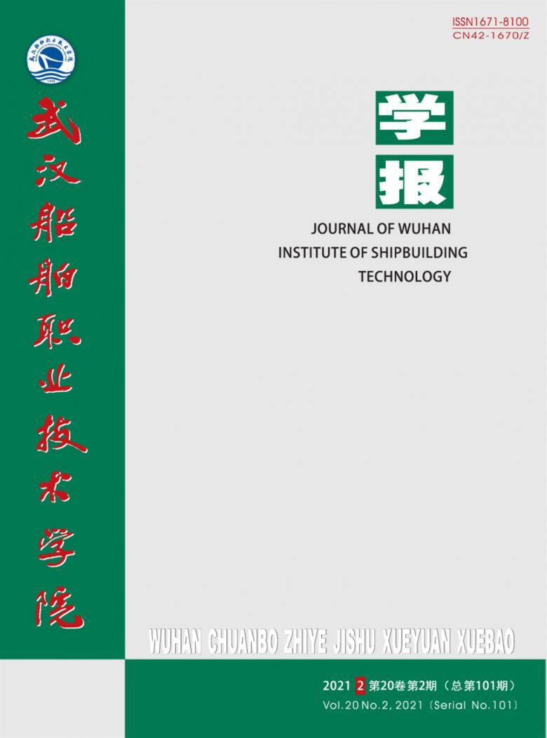 武汉船舶职业技术学院学报杂志