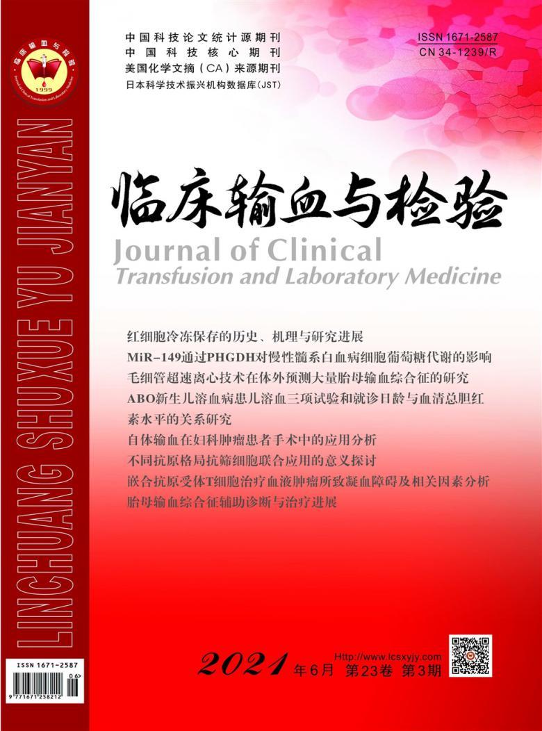 临床输血与检验杂志