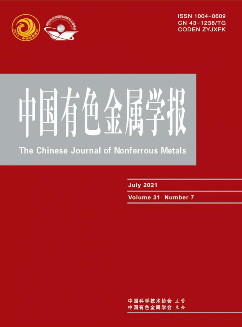 中国有色金属学报杂志