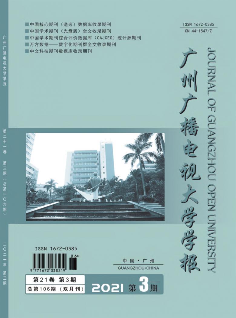 广州广播电视大学学报杂志