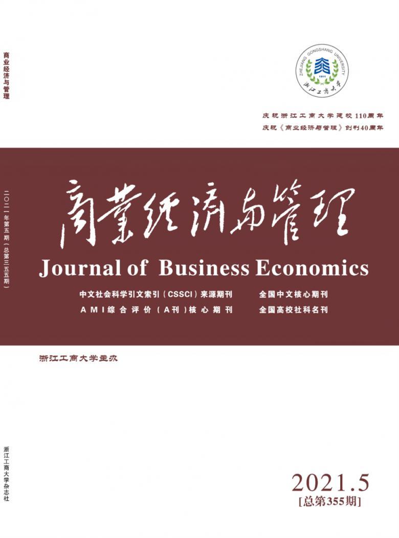 商业经济与管理杂志