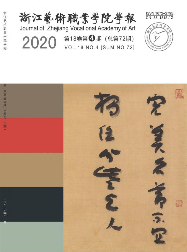 浙江艺术职业学院学报杂志