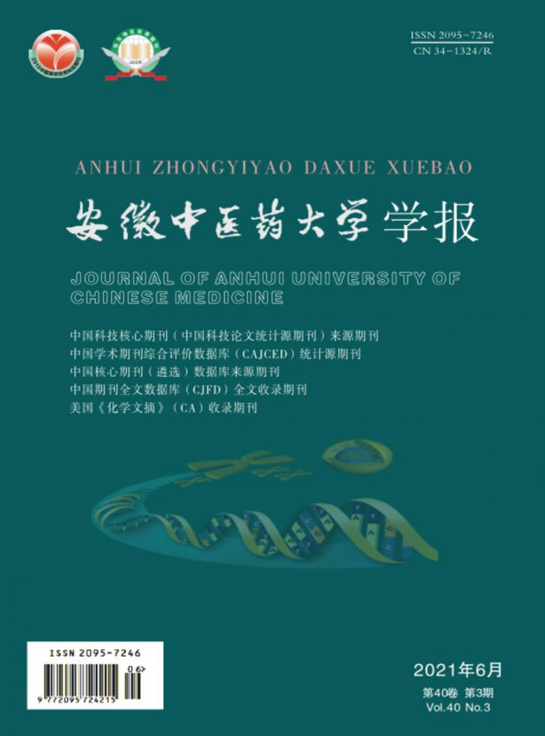 安徽中医药大学学报杂志