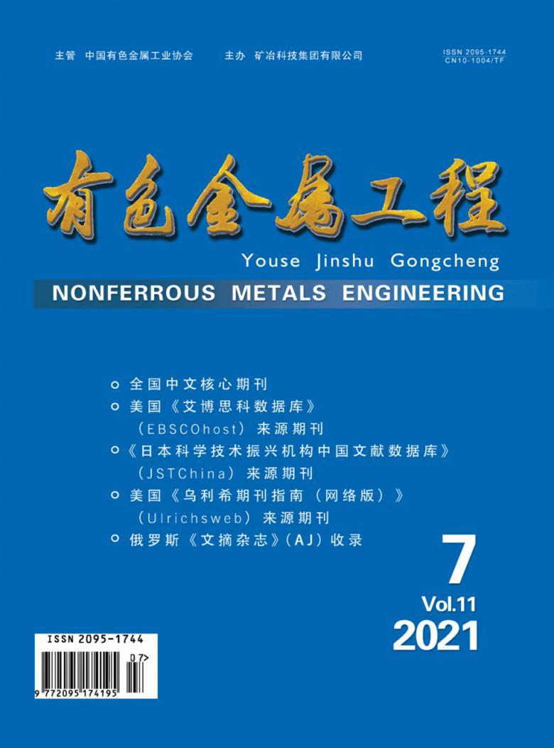 有色金属工程杂志