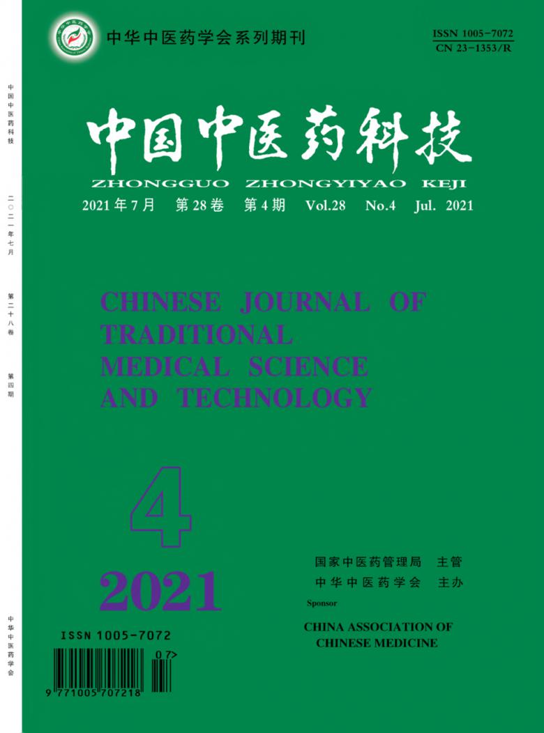 中国中医药科技杂志