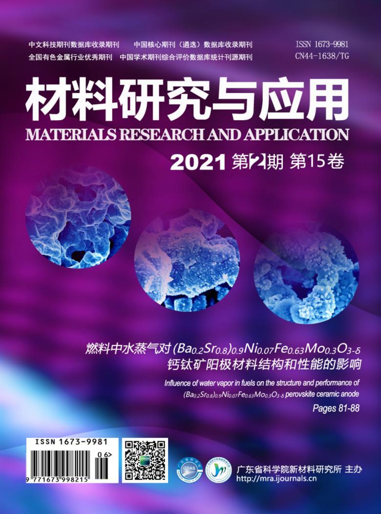 材料研究与应用杂志