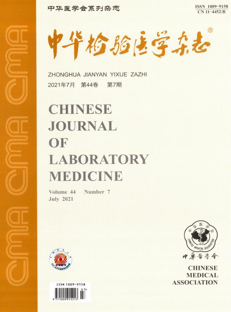 中华检验医学杂志