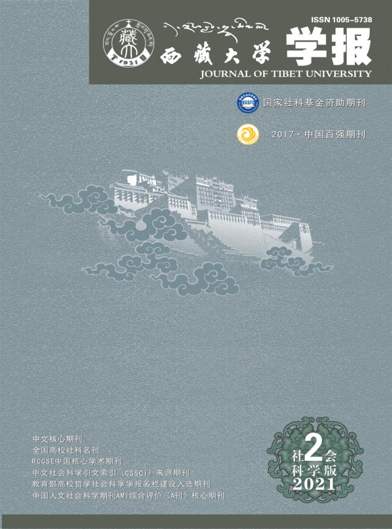 西藏大学学报杂志