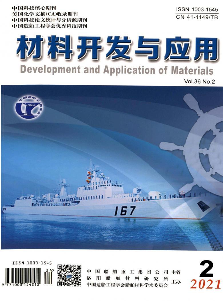 材料开发与应用杂志