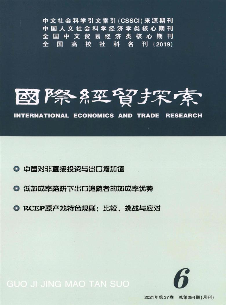 国际经贸探索