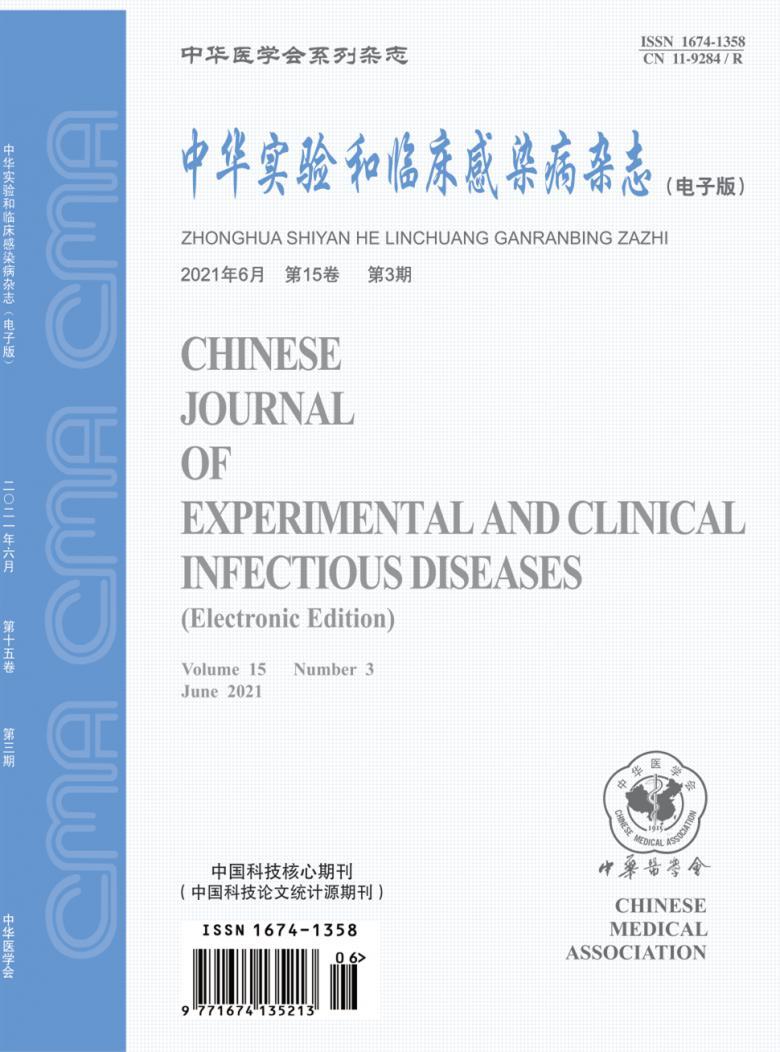 中华实验和临床感染病杂志