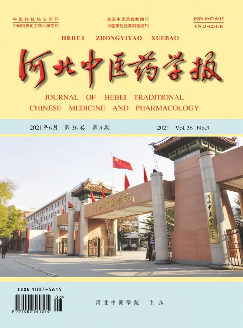 河北中医药学报杂志