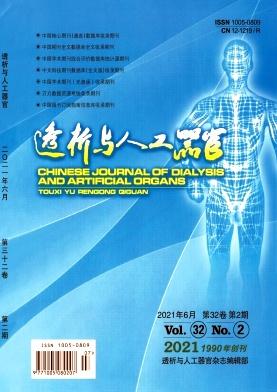 透析与人工器官杂志