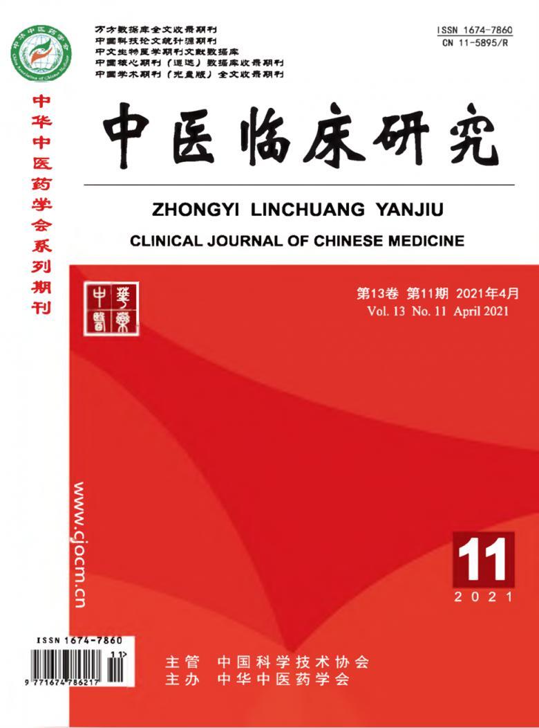 中医临床研究杂志