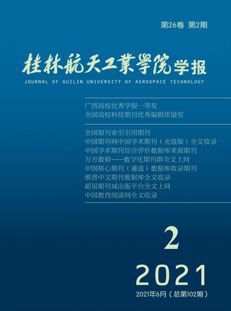 桂林航天工业学院学报