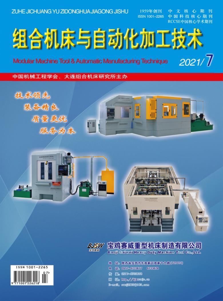 组合机床与自动化加工技术杂志