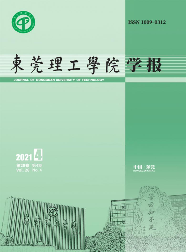 东莞理工学院学报杂志