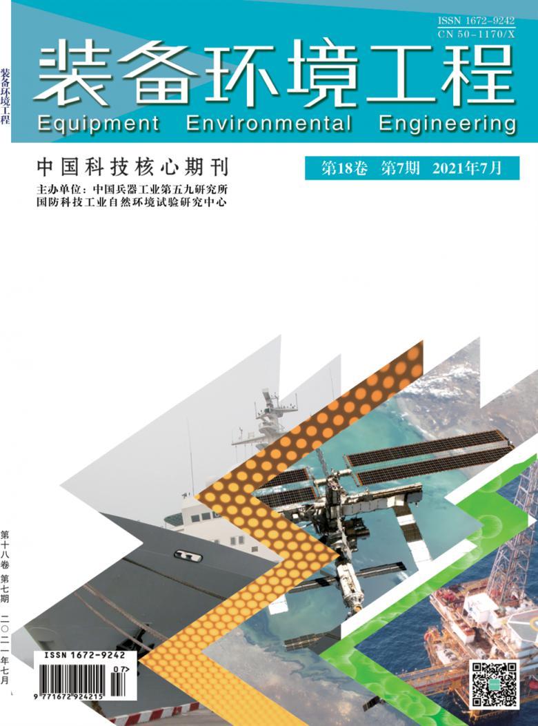 装备环境工程杂志