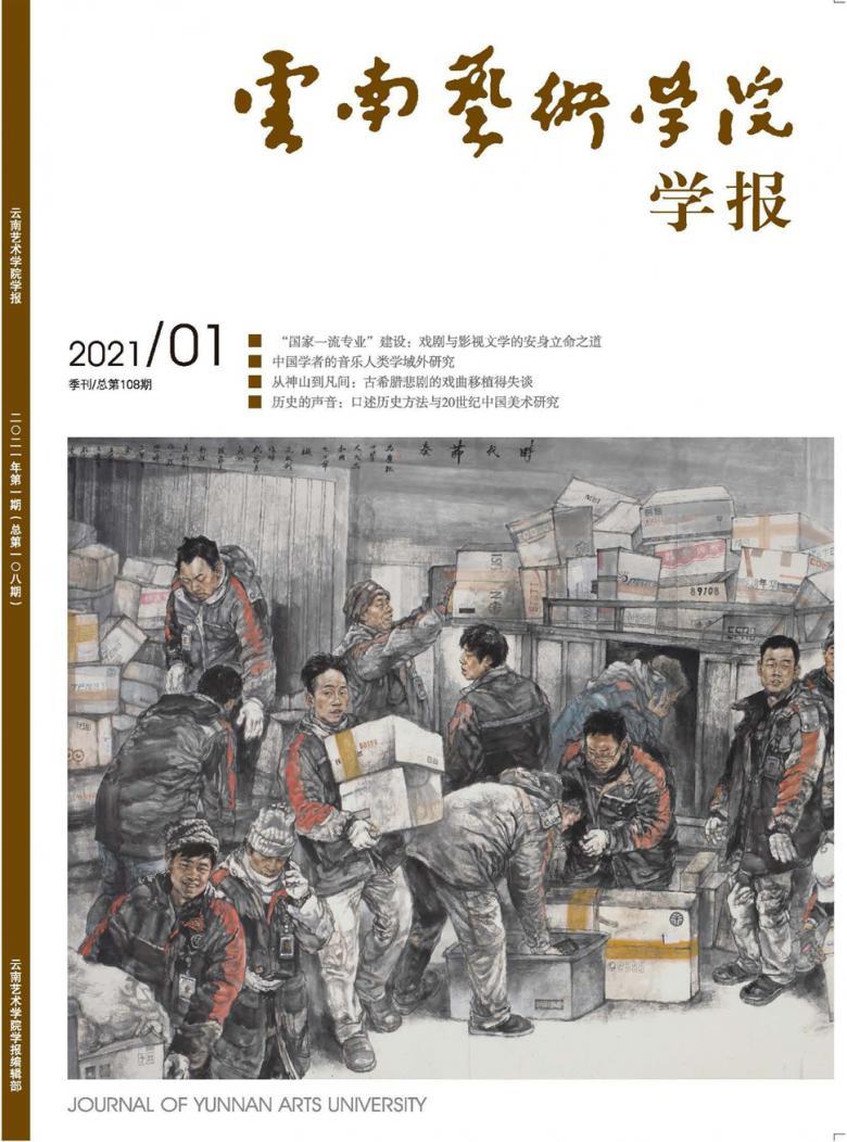 云南艺术学院学报杂志