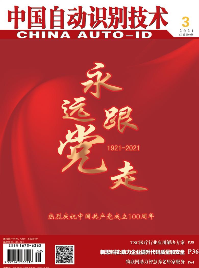 中国自动识别技术杂志
