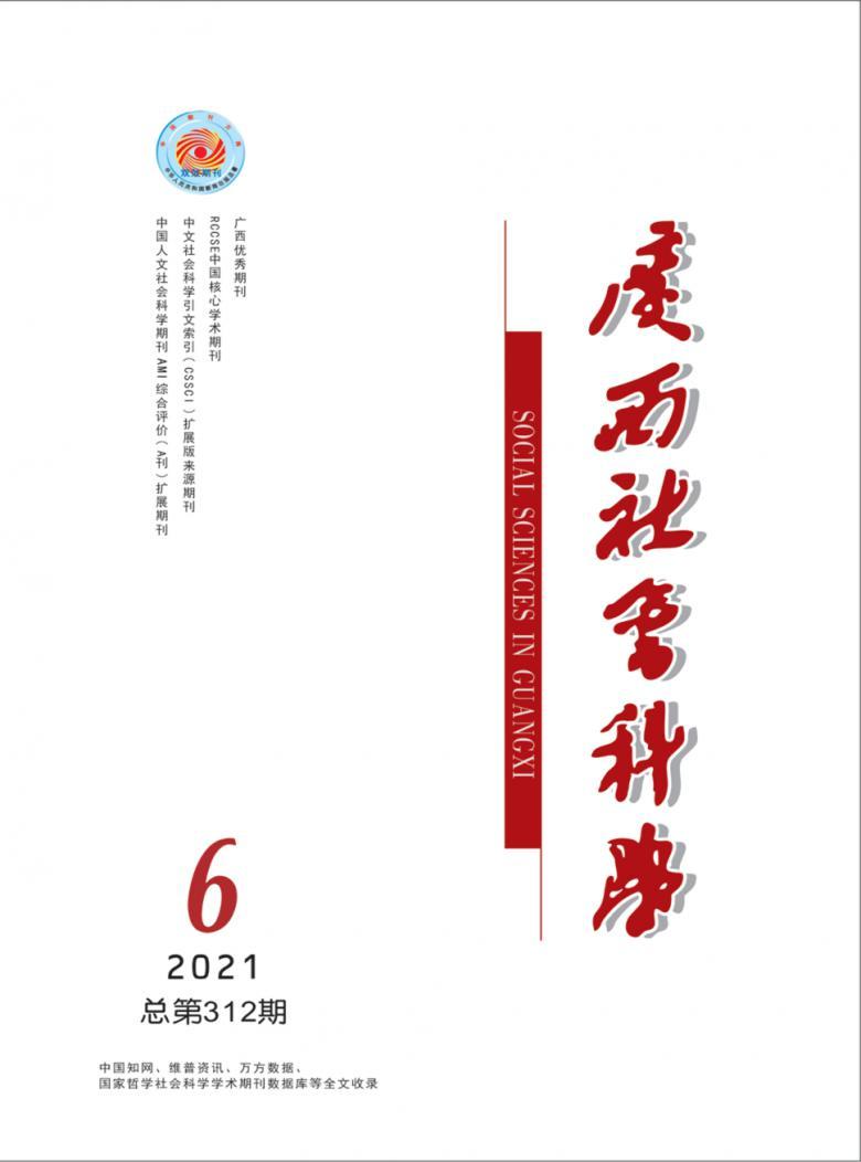 广西社会科学杂志