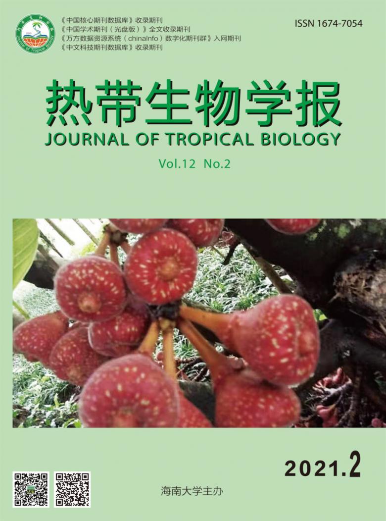 热带生物学报杂志