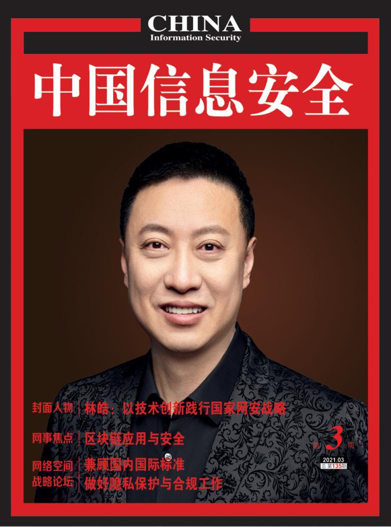 中国信息安全论文