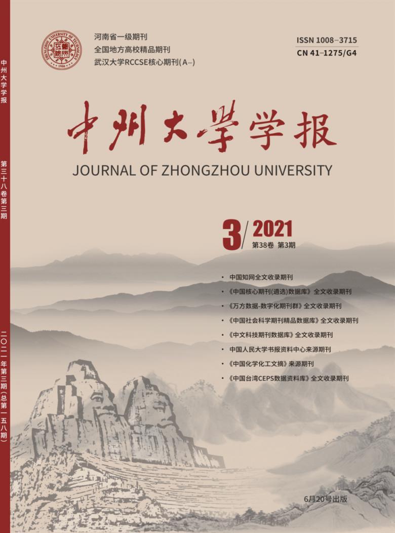 中州大学学报杂志