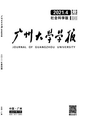广州大学学报杂志