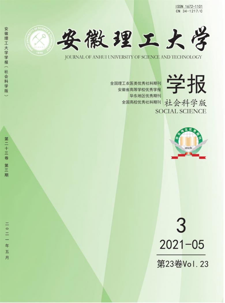 安徽理工大学学报