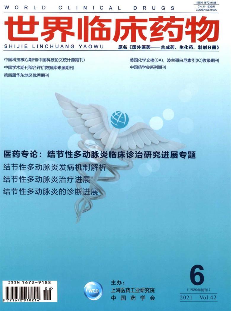 世界临床药物杂志