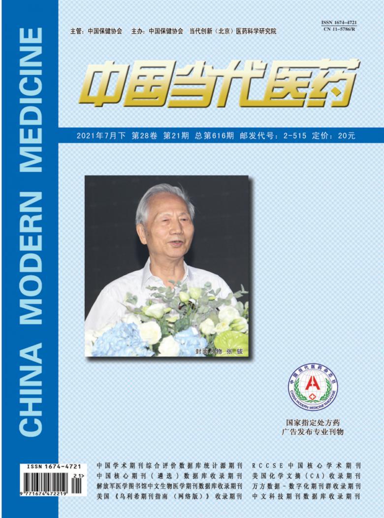 中国当代医药杂志