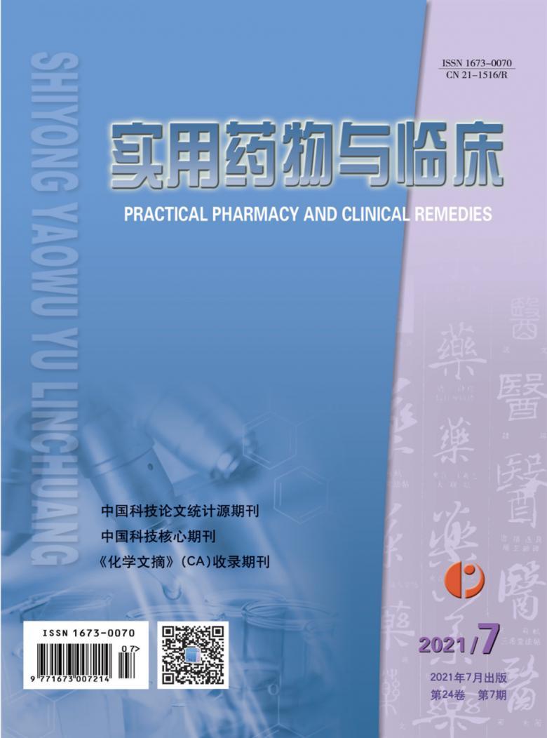 实用药物与临床杂志