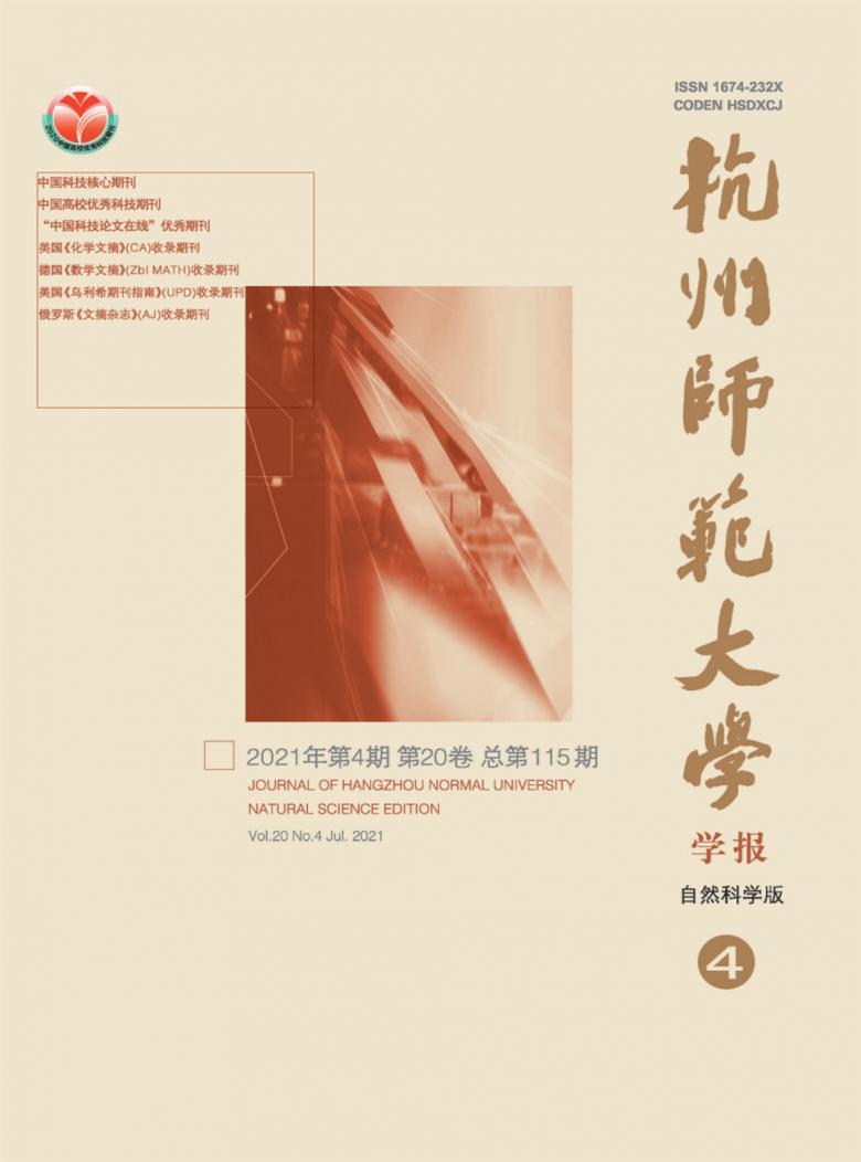 杭州师范大学学报杂志