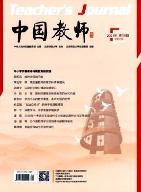 中国教师论文